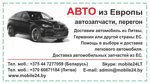 Документы необходимые для перегона авто из европы